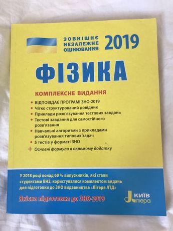 Подготовка к ЗНО/ЗНО Фізика/2019 рік