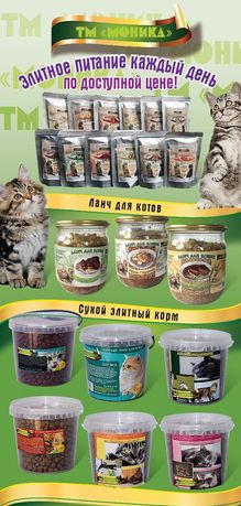 Консервы для кошек ТМ Моника. Доставка бесплатная по Запор-й и Днеп об