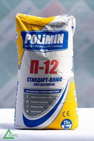 Клей для плитки Полимин П-12 (25кг) + затирка для швов в подарок!