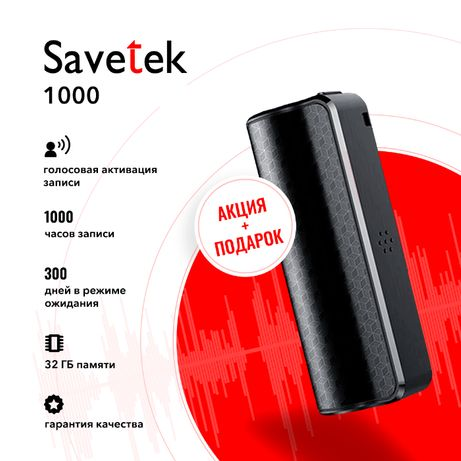 Акция! Диктофон Savetek 32 gb 1000 (35 дней работы), активация голосом
