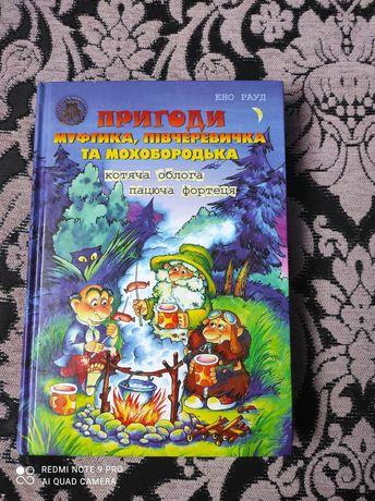 Книга приключения для детей