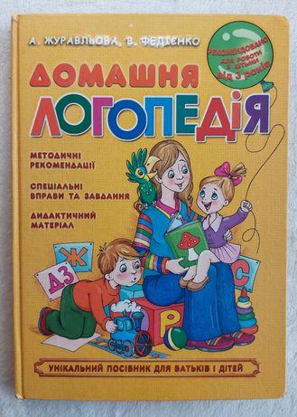 Домашня логопедія. Журавльова А. Федієнко В.