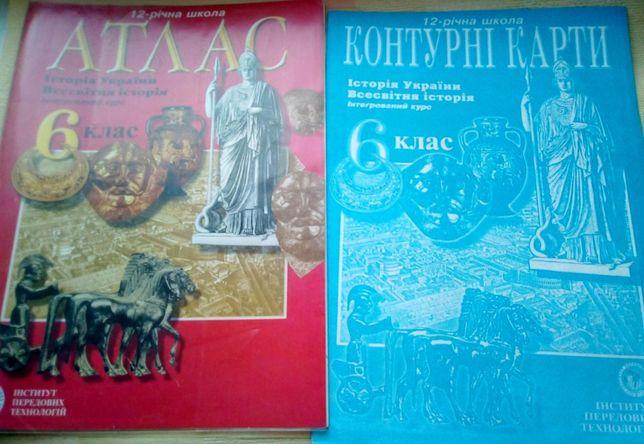 Атлас 6 клас Історія України Всесвітня історія +контурна карта