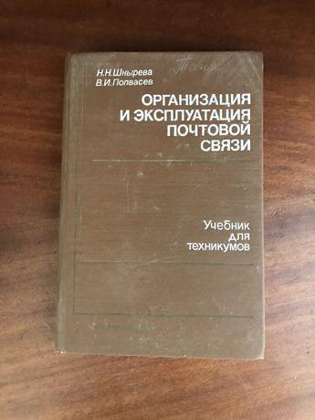 Организация и эксплуатация почтовой связи
