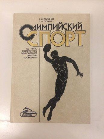 Олімпійський спорт