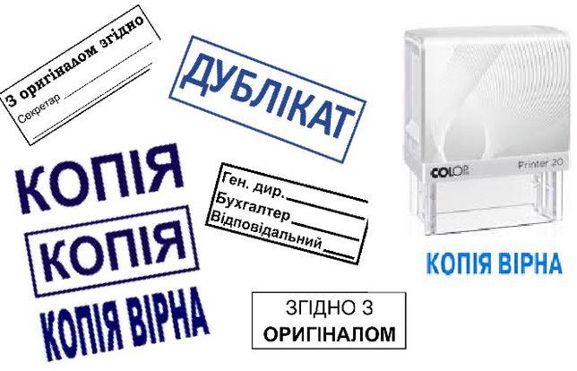 Купить готовые стандартные штампы для офиса, склада, бухгалтерии