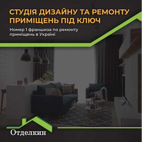 Ищу партнера для запуска филиала в Кропивницком. Купить бизнес