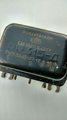 Продам реле регулятор РР315-Д СССР!