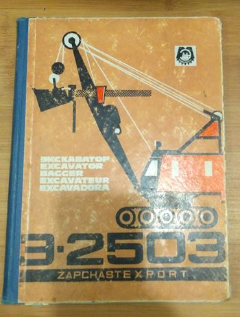 Каталог деталей экскаватор Э-2503