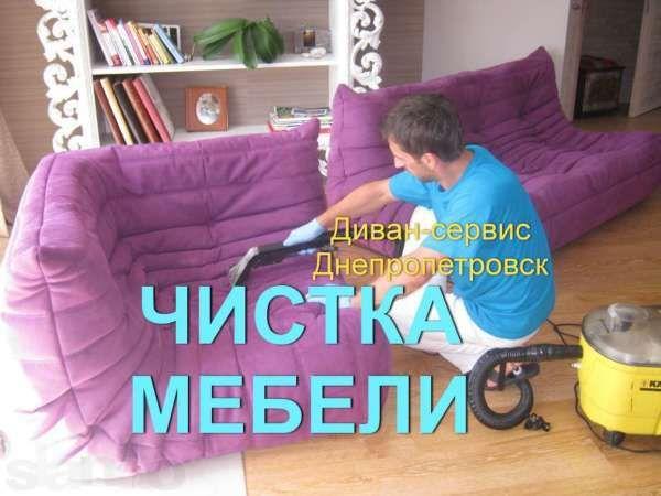 Химчистка ДИВАНЫ -Матрасы . Профессионально с Гарантией !!!
