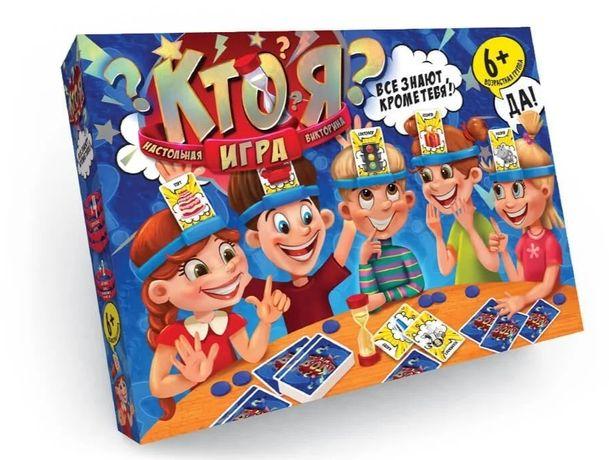 Игра для детей школьного возраста Викторина Кто Я