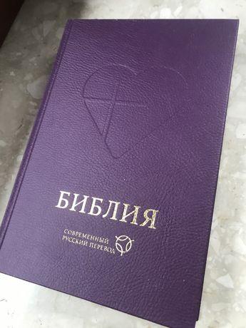 Bibla. Rosyjskie tłumaczenie współczesne.