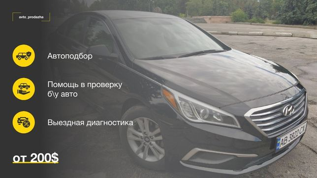 Подбор авто, проверка авто, автоподбор,  авто выкуп.