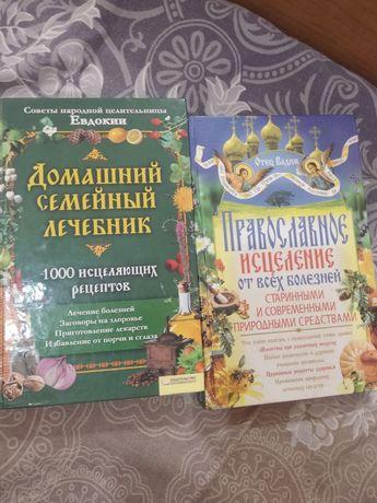 Продам две книги-помощницы