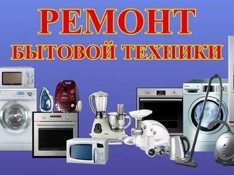 Ремонт бытовой техники любой сложности. Все районы Харькова