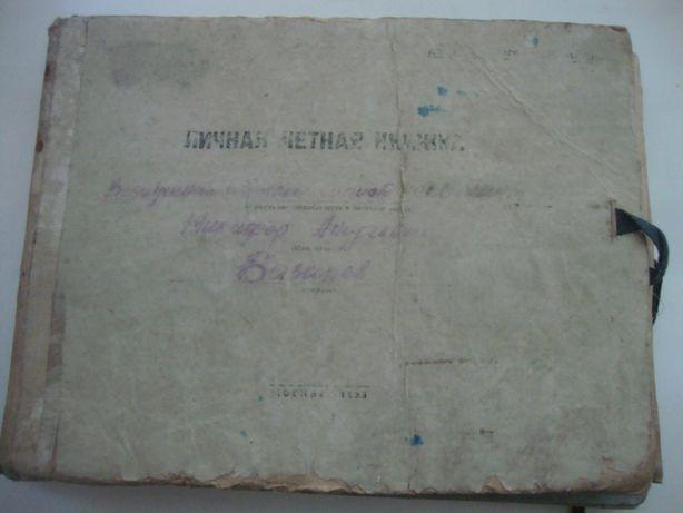 Летная книжка стрелок-радист ввс .военное министерство 1939-1955 годов