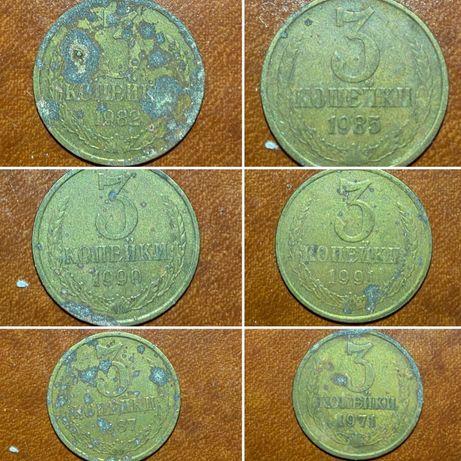 3 копейки ссср 1971-1990