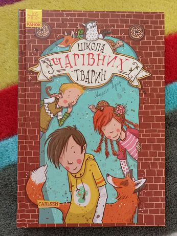 Детская книга Школа чарівних тварин