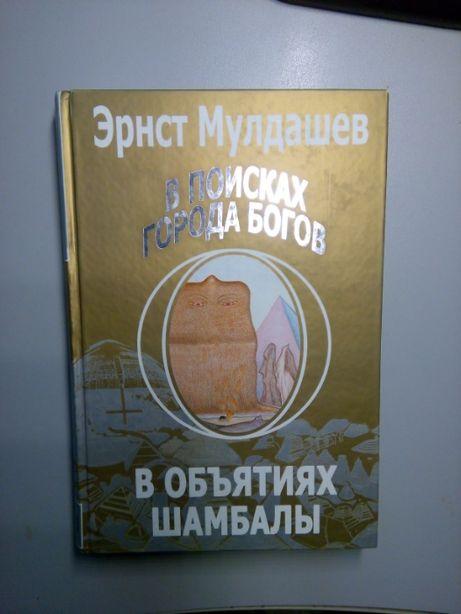 """Эрнст Мулдашев """"В объятиях Шамбалы"""""""