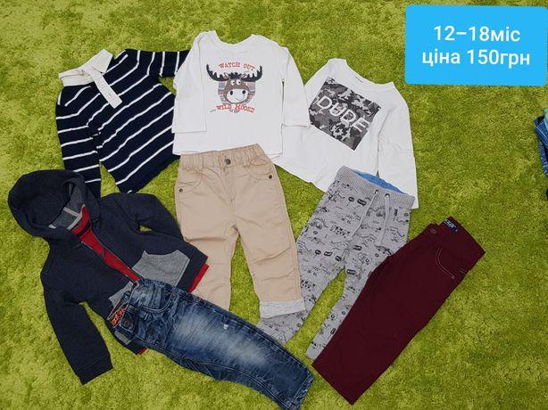 Одяг,одежда пакетом для хлопчика