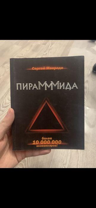 ПираМММида Сергей Мавроди Чернигов - изображение 1