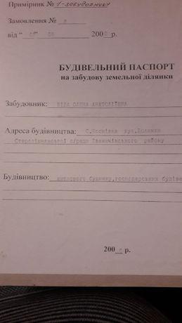 участок ( земля ) під забудову Нововолинськ. 25 соток.