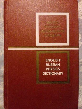 Англо русский физический словарь.