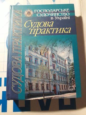 Судова практика господарське судочинство в Україні 2008