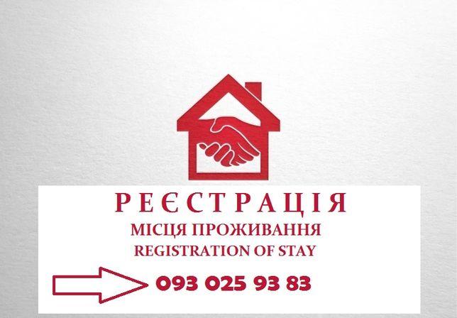 Предоставление адреса для регистрации места проживания (Прописка)