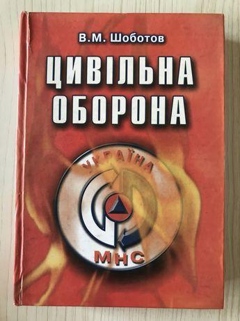 Шоботов В.М. Цивiльна оборона