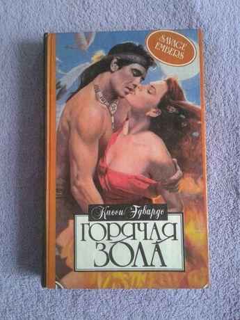 Любовный роман. Касси Эдвардс. Горячая зола. Серия Алая роза.