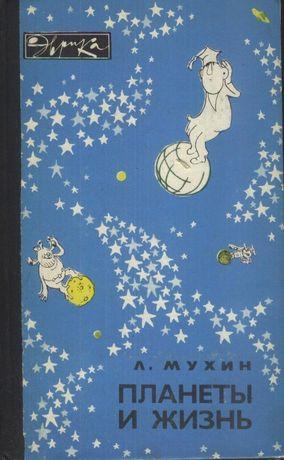 Планеты и жизнь, книга