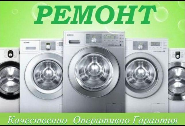 Ремонт стиральных машин Харьков