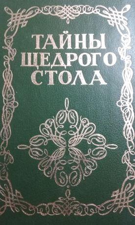 М.Губа «Тайны щедрого стола», Днепропетровск, 1994