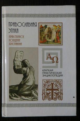 Православная этика. Православие, христианство