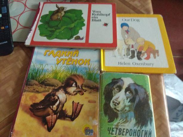 Продам  детские книги времен СССР