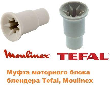 Муфта Переходник Втулка блендера Tefal, Moulinex FS- 9100014149