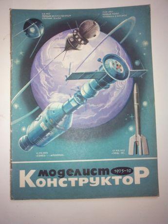 """Журнал """"Моделист конструктор"""""""