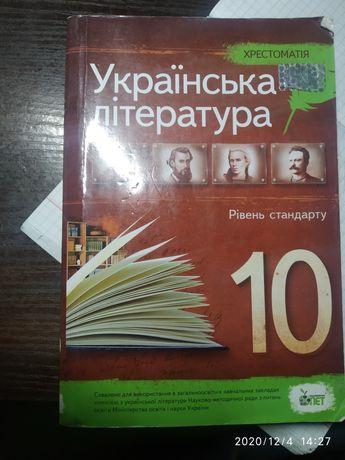 Хрестоматія з української літератури 10 клас