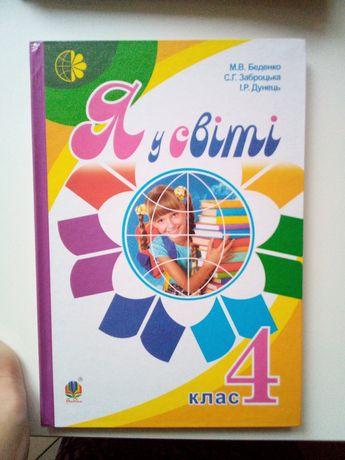 Учебник я в мире 4 класс
