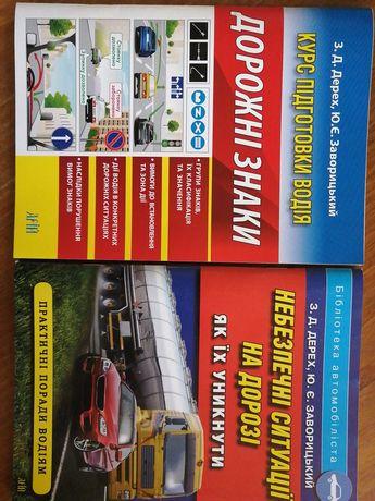 Курс подготовки водителя + опасные ситуации на дороге