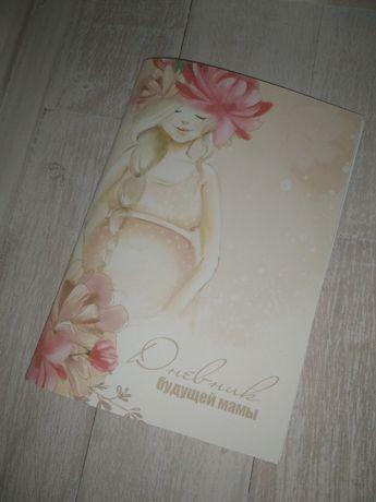 Записник вагітності,блокнот беременяшки