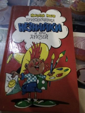 Книга незнайка