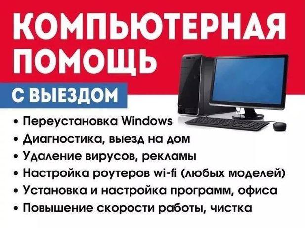 Компьютерная помощь! Установка Windows, драйверов, программ!