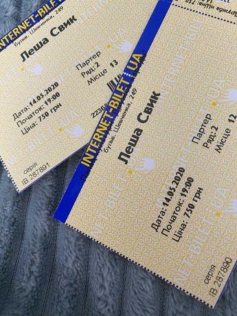 Билеты на Лешу Свика