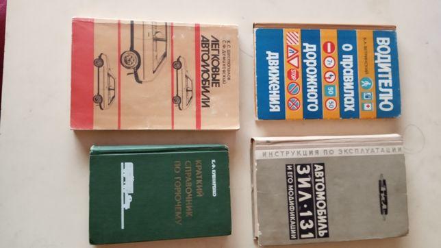 Книги для автолюбителей