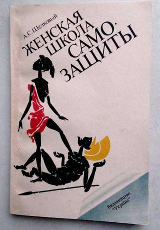 Женская школа само-защиты. 1993г.