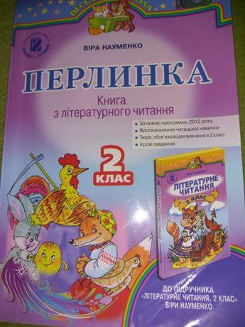 Перлина, литература 2 класс Науменко В.