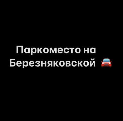 Сдам Крытое Паркоместо Березняковская