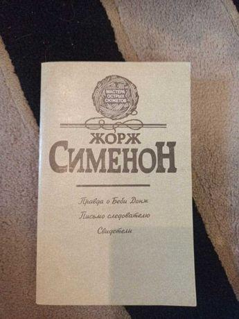 Книга, жорж сименон, правда о беби донж, письмо следователю, свидетель